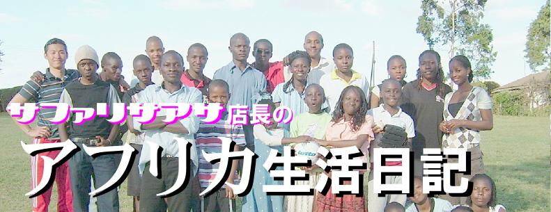 サファリサアサ店長のアフリカ生活日記